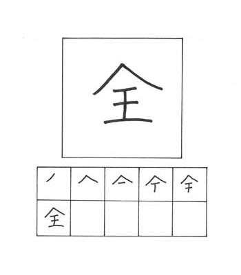 kanji seluruhnya