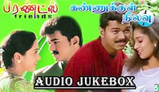 Friends & Kannukul Nilavu Super Hit Audio Jukebox
