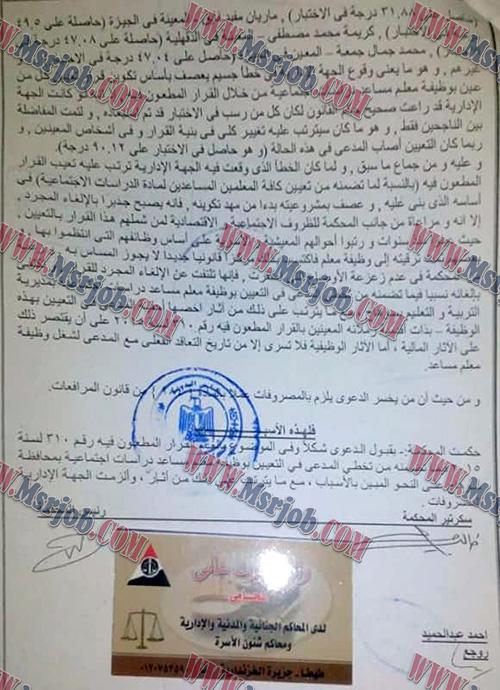 حكم قضائى يقضى بتعيين احتياطي مسابقة 30 الف معلم 17 / 3 / 2018