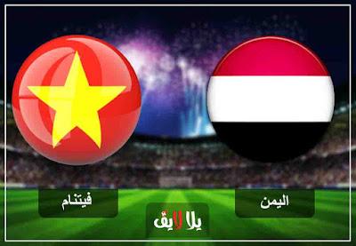 مشاهدة مباراة اليمن وفيتنام بث مباشر اليوم