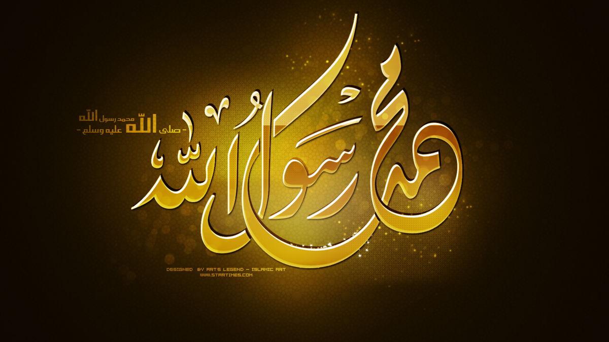 صور خلفيات إسلامية محمد رسول الله Muhammad Rasool Allah
