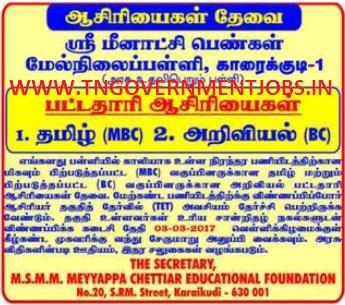 Meenakshi-girls-higher-secondary-school-Karaikudi-BT-Assistant-Teachers-Recruitment-Notification-24th-February-2017