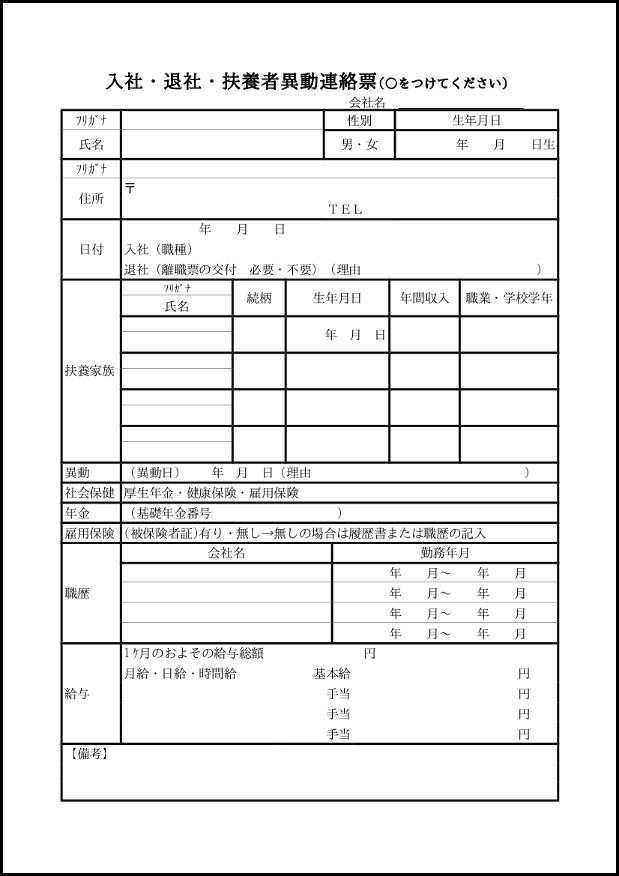 入社・退社・扶養者異動連絡票 014