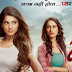 Beyhadh promo, episode 1, tv show, cast, written update, upcoming story, upcoming twist, watch online, latest gossip, episode, latest news, song download, youtube, twitter, title song, facebook, spoilers, instagram, timings