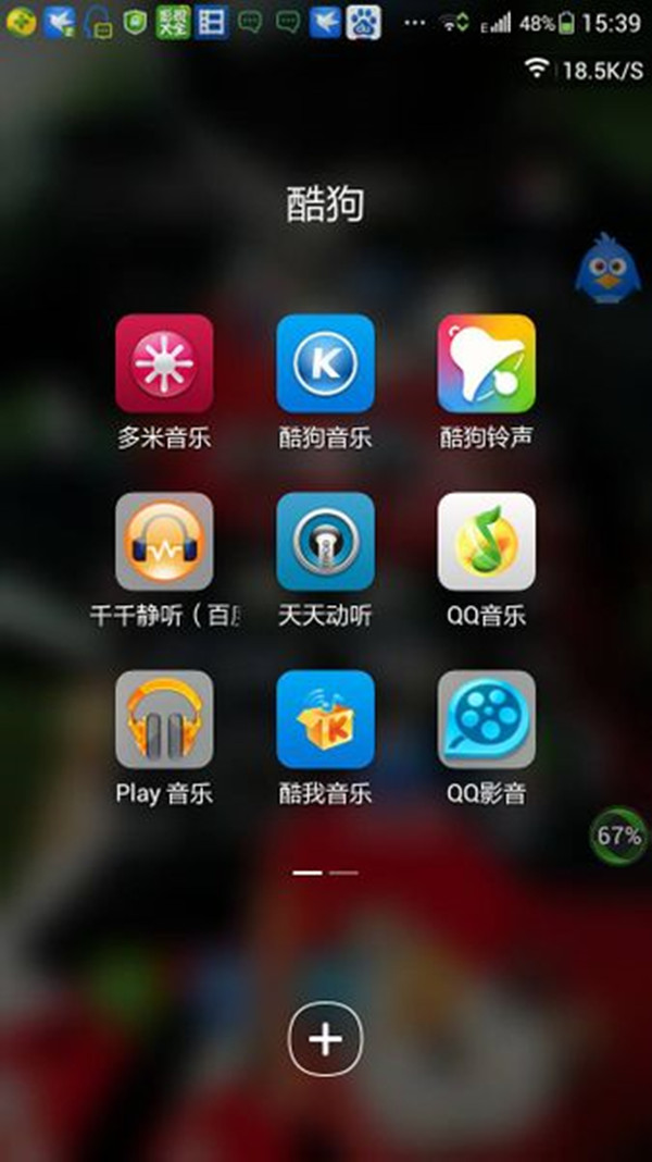 download chinese songs iphone app