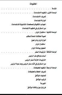 اجراءات السكرتارية 2 pdf