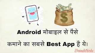Android mobile se paise kmane ke liye sabse best app konsa hai