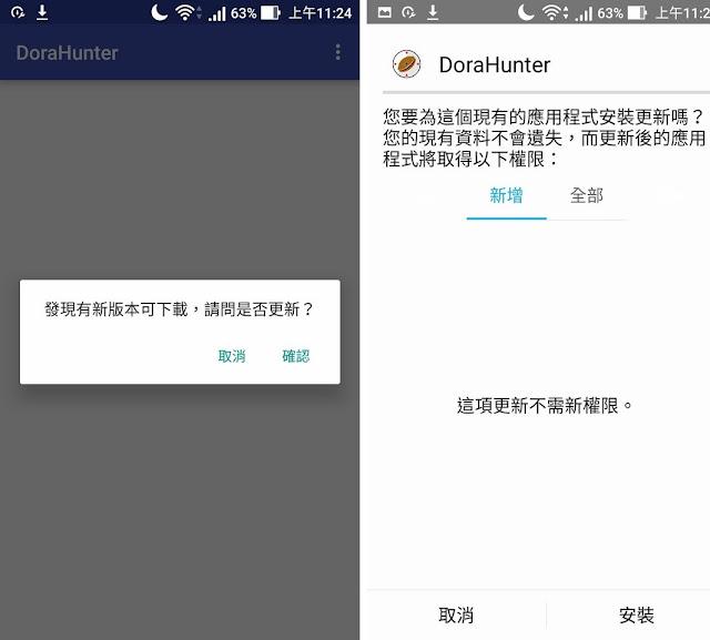 Screenshot 20160928 112409 - DoraHunter 銅鑼獵人 - 最精準、最貼心、最棒的寶可夢雷達,支援超大範圍、背景搜索、IV技能查看