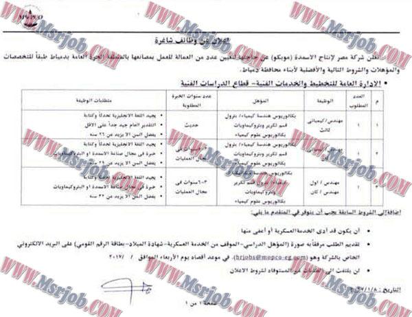 """وظائف شركة مصر لانتاج الاسمدة """"موبكو"""" التقديم والاوراق حتى 18 / 1 / 2017"""