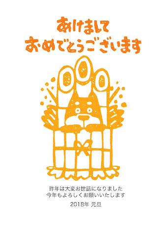 門松と犬の芋版年賀状 (酉年)