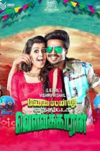 Watch Velainu Vandhutta Vellaikaaran Online Free in HD