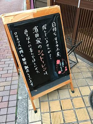 三軒茶屋にある濱田家のシュトーレンの看板