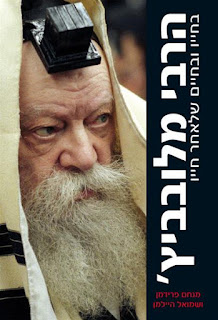 הרבי מלובביץ בחייו ובחיים שלאחר חייו מנחם פרידמן ושמואל היימן