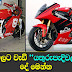 450 cc Powerful motorcycles soon on local roads