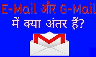 E-Mail और G-Mail में क्या अंतर है?