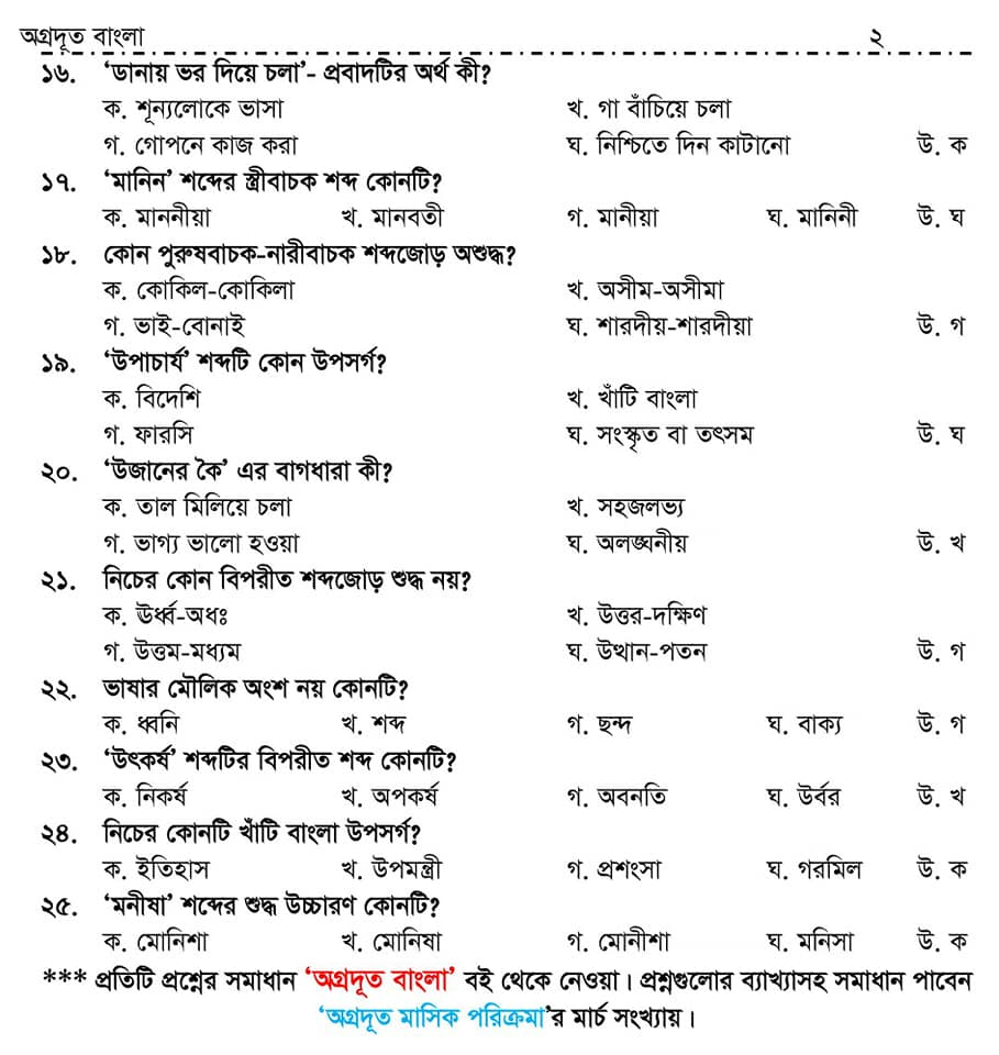 Pubali Bank Junior Officer (Cash) Questions 15.02.2019 bangla 2