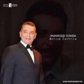 تكريم الفنان المصري الكبير محمود حميدة في مهرجان الرباط للسينما المؤلف