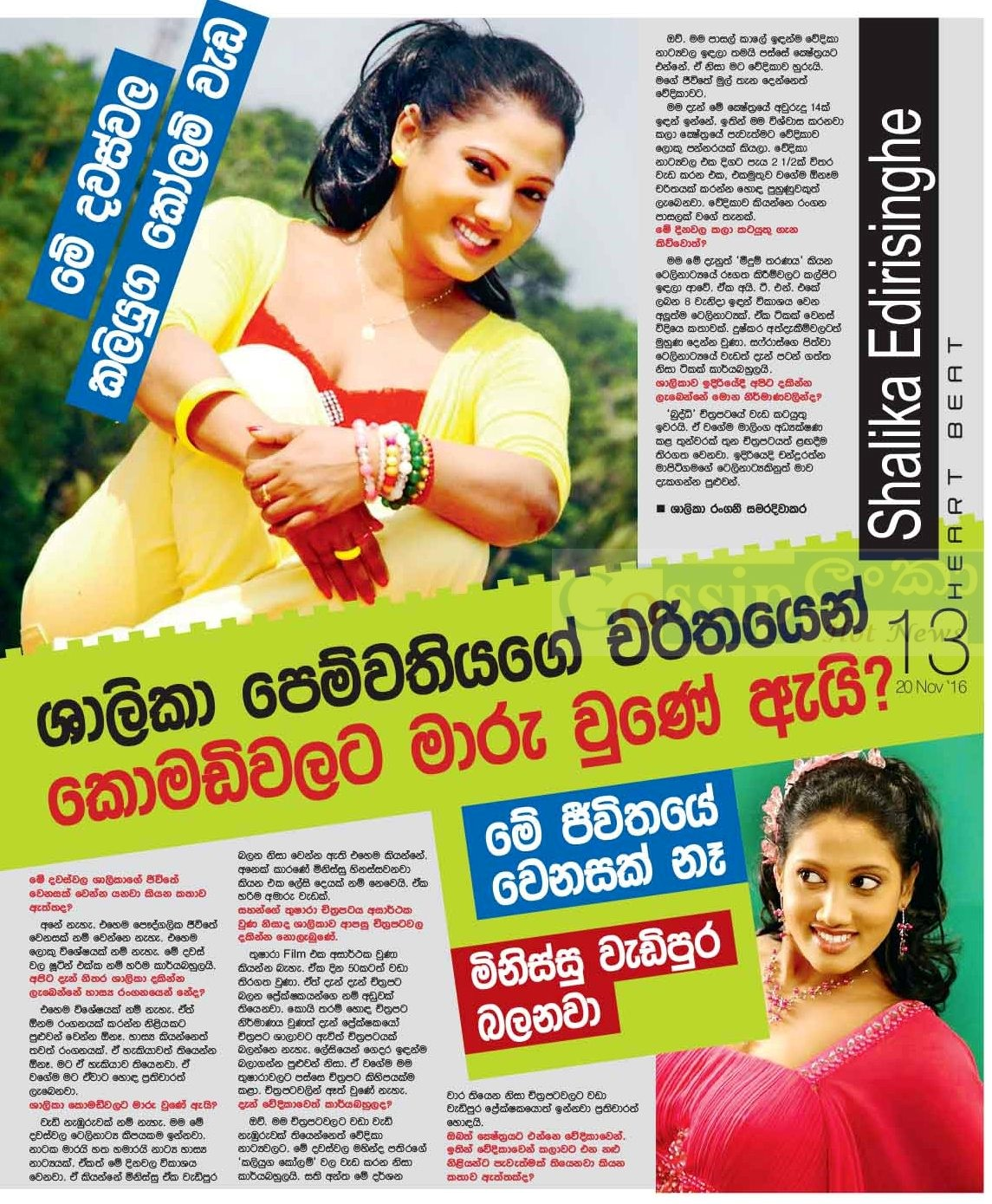 Gossip chat with Shalika Edirisinghe. Gossip chat with Shalika Edirisinghe.