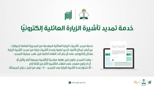 الجوازات السعودية: تمديد التأشيرات العائلية واسعار الرسوم الجديدة 2018