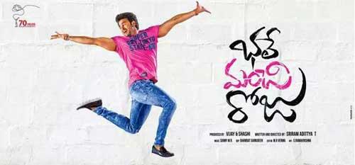 Bhale Manchi Roju Movie Telugu Songs Lyrics Poster Image