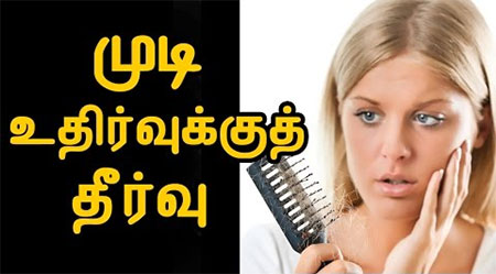 Hair Loss Home Remedies | Beauty Tips in Tamil
