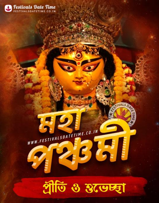 Panchami Durga Puja Bengali Wallpaper