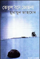 Tetul Bone Jochona by Humayun Ahmed