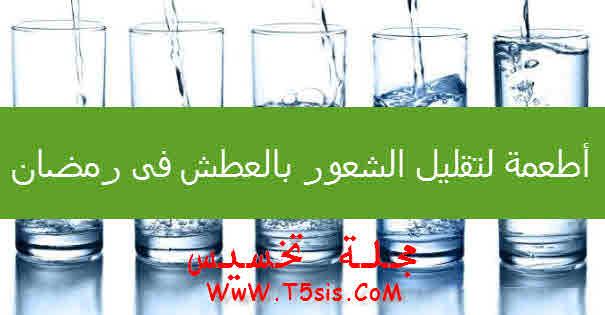 تقليل الشعور بالعطش فى رمضان