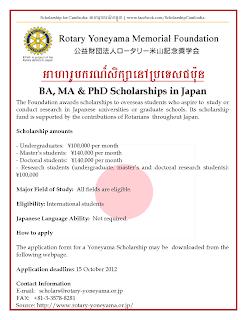 Scholarship for Cambodia 2014 - 2015