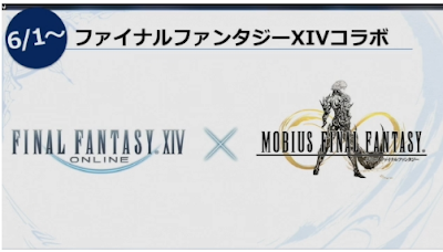 Final Fantasy XIV Collaboration