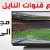 تحميل التطبيق الأول لمشاهدة مئات القنوات | القنوات العربية مجانا للأندرويد بخدمة IPTV الخرافية 2019