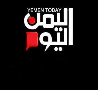 اخبار اليمن اليوم, عاجل اليمن , اليمن اليوم