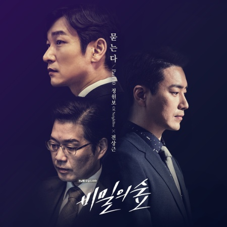 Lyric : Jung Won Bo (정원보) NeighBro (네이브로) & Jeon Sang Keun (전상근) - Ask (묻는다) (OST. Secret Forest)