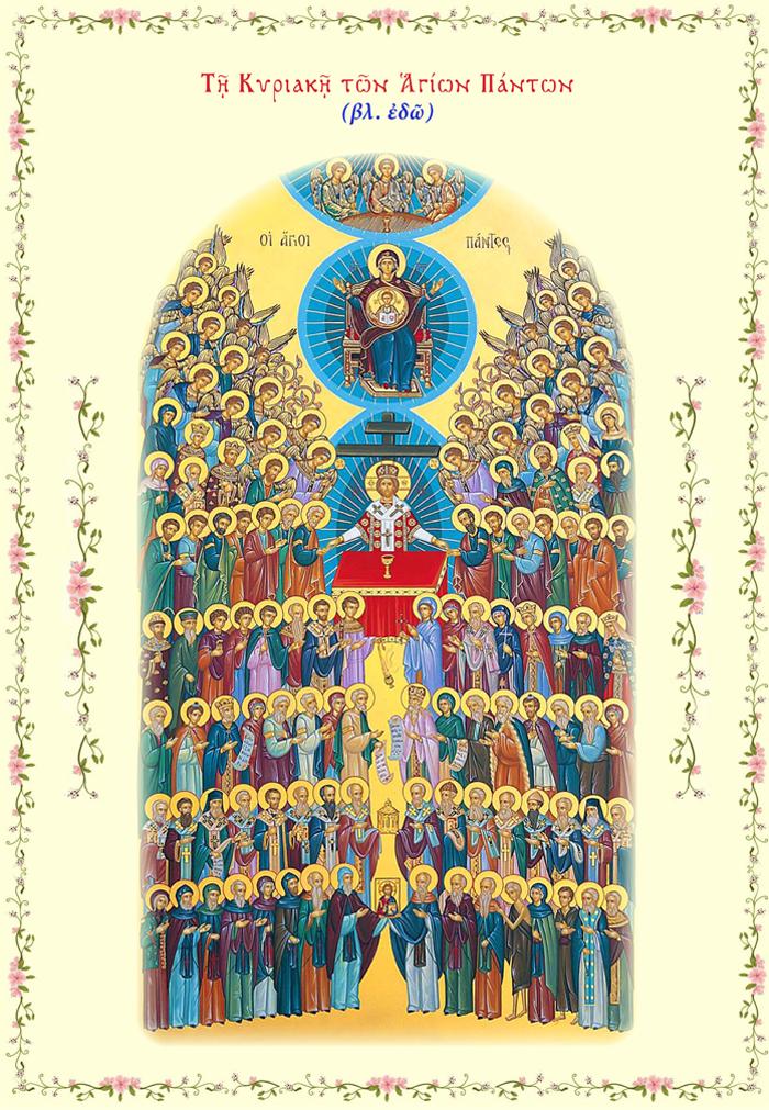 http://www.hsir.org/Theology_el/3c3003AgioiPantesE.pdf