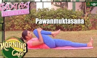 Pawanmuktasana – Gas Release Pose | Yoga For Health | Morning Cafe 18-03-2017 Puthuyugam Tv
