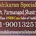 No1 Vashikaran Specialist Baba Ji