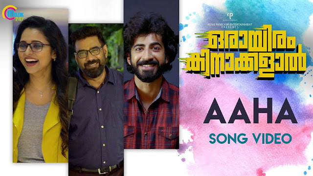 Here is Much Awaited Aaha Video Song From Biju Menon Starring Orayiram Kinakkalal Is Now Out
