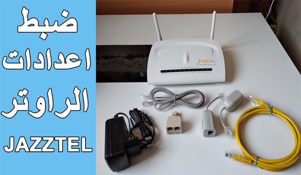 ضبط اعدادات الراوتر JAZZTEL مع جميع شركات الاتصالات و كيفة حماية الراوتر من الاختراق