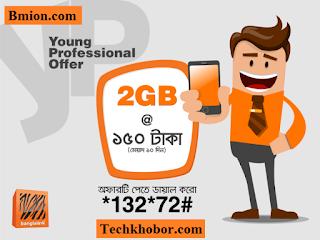 বাংলালিংক-৩জি-2GB-ইন্টারনেট-মূল্য১৫০টাকা-আর-মেয়াদ-১০দিন-ডায়াল-করো-*132*72#