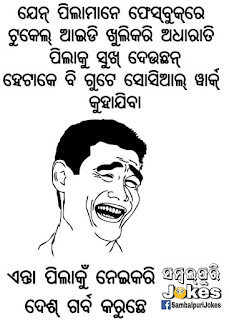 jokes in sambalpuri language