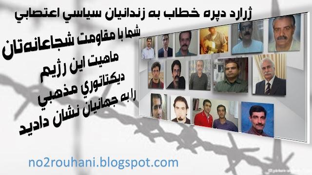 ژرارد دپره نمایندهپارلمان اروپا از بلژیک که ریاست کمیته دوستان ایران آزاد را بر عهده دارد، طی نامهای به زندانیان سیاسی در اعتصابغذا در زندان گوهردشت بالاترین احترامات و تقدیرات را به زندانیان مقاوم و شجاع ابراز کرد