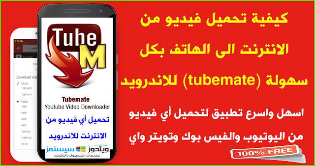 كيفية تحميل فيديو من الانترنت الى الهاتف بكل سهولة (tubemate) للاندرويد