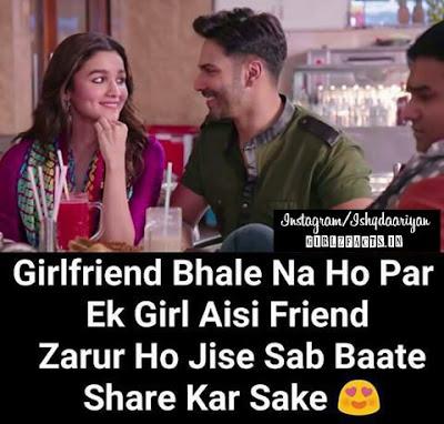Girlfriend Bhale Na Ho Par Ek Girl Aisi Friend Zarur Ho Jise Sab Baate Share Kar Sake