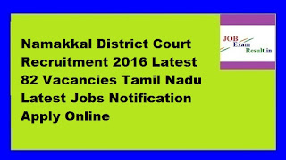 Namakkal District Court Recruitment 2016 Latest 82 Vacancies Tamil Nadu Latest Jobs Notification Apply Online
