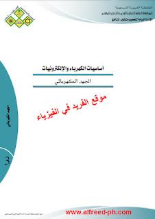 كتاب الجهد الكهربائي  Book of Electric Voltage pdf