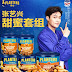 170602 Planters Weibo Update with Lay