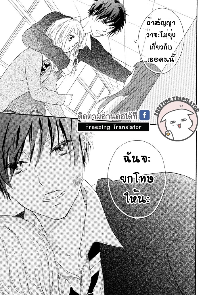 Gochumon wa Ikemen desuka - หน้า 37