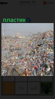 1100 слов большое количество мусора из пластика 32 уровень