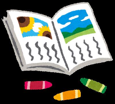 夏休みのイラスト「絵日記」