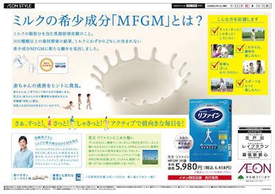 09/22〜10/05 花王 リファイン 先行販売